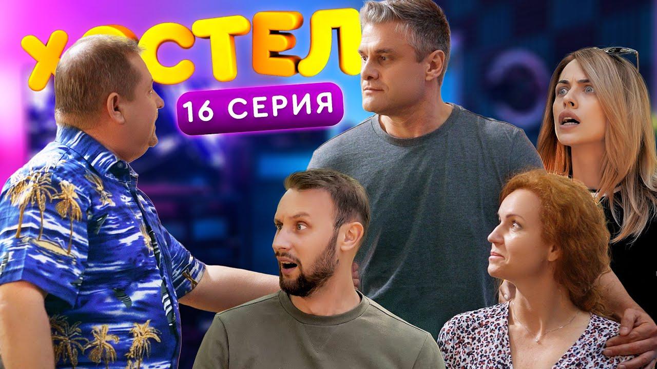 🏠 Хостел: ПОСЛЕДНЯЯ СЕРИЯ | YouTube сериал 2019 (1 сезон)