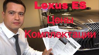 Новый Lexus ES в Москве. Цены. Комплектации.
