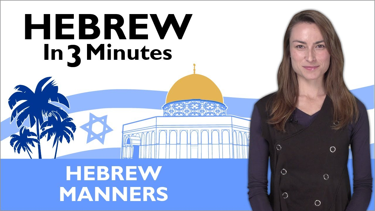 Learn Hebrew How To Greet People In Hebrew Youtube