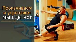 Как быстро накачать ноги и укрепить их(, 2015-07-30T07:07:39.000Z)