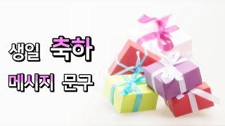 생일축하메세지, 생일 축하인사말 문구
