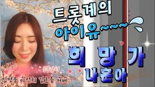 중년들의 아이유 ( IU )  걸그룹 메인보컬 출신  진설아      나훈아 - 희망가(Hope song) …