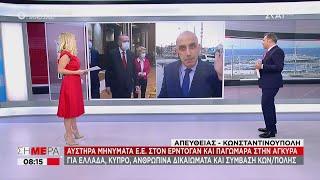 Σήμερα   Το σκληρό μήνυμα ΕΕ σε Ερντογάν, η συνάντηση με τον πρέσβη των ΗΠΑ και ο τουρκικός Τύπος