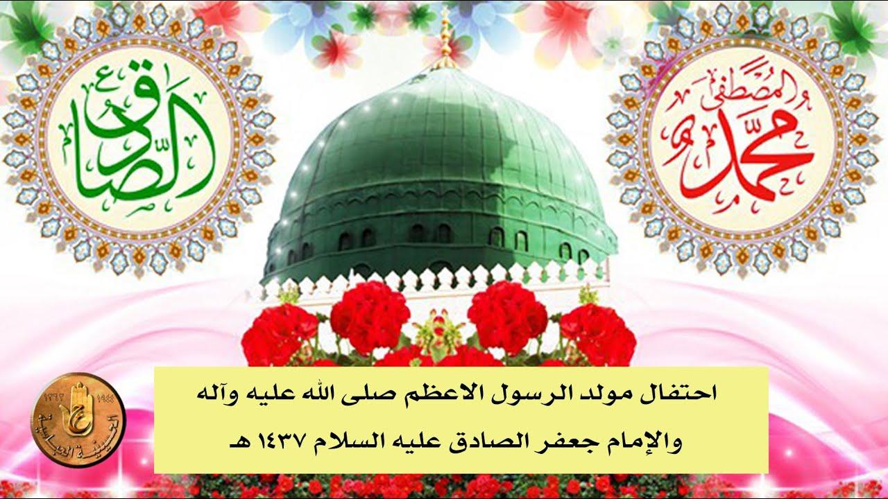 احتفال مولد الرسول الاعظم صلى الله عليه واله والامام جعفر الصادق عليه السلام Youtube