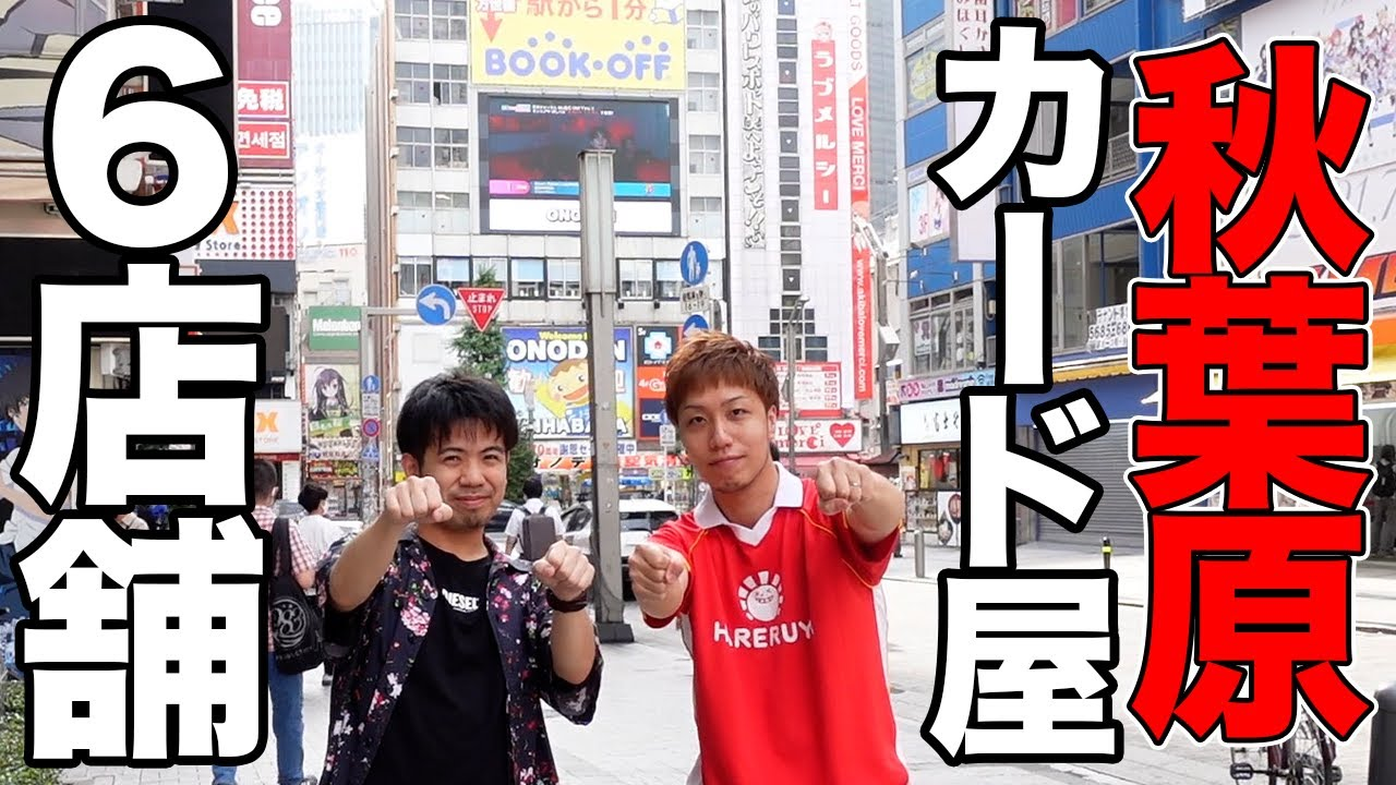 【補習】50店舗!? 続・秋葉原のカード屋全巡回ツアー2021 TCG store tour in Akihabara 2