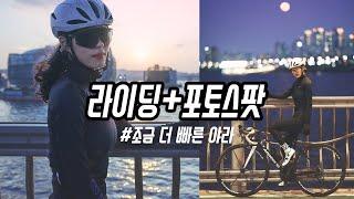 2월 야간라이딩+서울 포토스팟+맛집