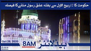 Samaa Headlines 8am | Government decides to celebrate Ishq-e-Rasool from 12th Rabi-ul-Awal
