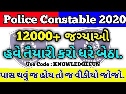 💥Police Constable New Bharati 2020 | Sachivalay,ATDO,Talati,Clarck,PSI,Tet,Tat New Bharti 2020