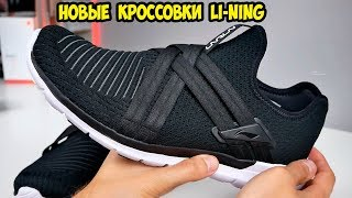 Li-Ning легкие беговые кроссовки FLEX RUN