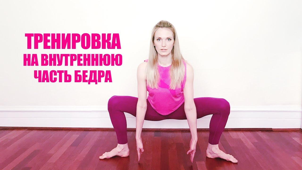 Упражнения на внутреннюю часть бедра картинки 16
