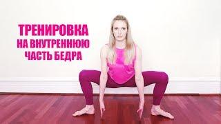 Онлайн тренировка #15. Упражнения на внутреннюю часть бедра. Похудей к лету