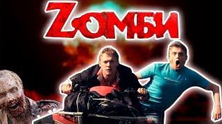 НЕПРИЗНАННЫЕ ШЕДЕВРЫ | Треш обзор на фильм Зомби каникулы 3Д | Zомби каникулы 3D | 2013