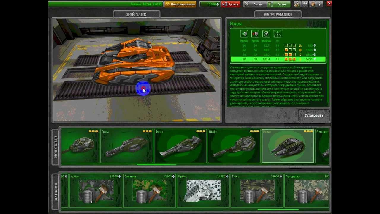 Tankionline Full M3 Garage By Elmeddin