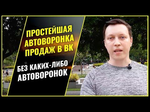 Автоворонки Вконтакте. Самая легкая схема как быстро сделать автоворонку продаж в ВК