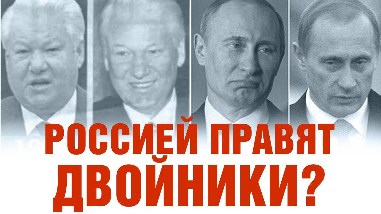 Картинки по запросу Россией правят двойники? (Обманутая Россия)