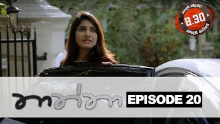 Thaththa  | Episode 20 | Sirasa TV 19th August 2018 [HD] Thumbnail