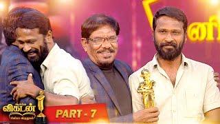 Ananda Vikatan Cinema Awards 2019 Part 7
