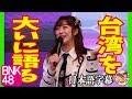 タイ・バンコク発 BNK48 伊豆田莉奈(IZURINA)台湾を大いに語る!(日本語字幕)~TAIWA…