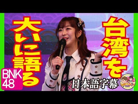 タイ・バンコク発 BNK48 伊豆田莉奈(IZURINA)台湾を大いに語る!(日本語字幕)~TAIWAN ONE MORE TIME