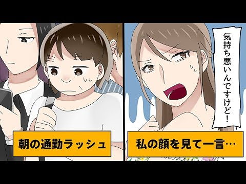 【漫画】電車で女子大生っぽい子が私の顔を見て「気持ち悪いんですけど」→駅に着くとその女の子が・・・(マンガ動画)