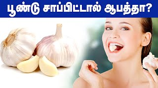 Garlic side effects | IBC Health
