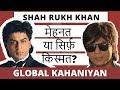 Shahrukh Khan story biography in hindi | SRK | Bollywood Movie star | Ted talks | ZERO movie