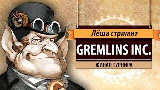 Финал турнира по Gremlins inc.