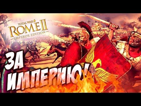 Total War: Rome 2 прохождение за Рим