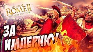 Total War ROME 2 - ВО СЛАВУ РИМА! #1