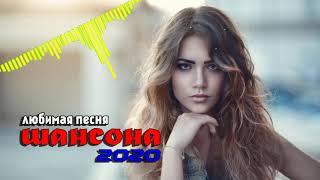 Шансона 2020 - Красивые песни в машину - Нереально красивый Шансон!! Послушайте