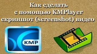 как сделать с помощью KMPlayer скриншот (screenshot) видео