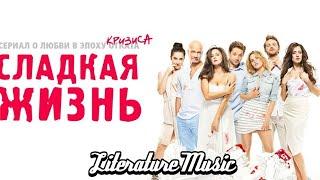 Владимир Селиванов - Заявляю Любя [Сериал 2014-2016] [Literature Music]