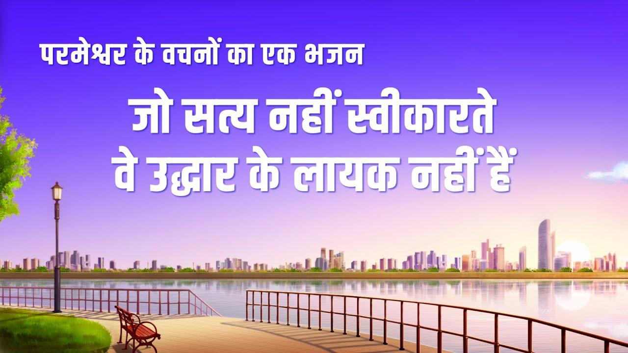 Hindi Christian Song   जो सत्य नहीं स्वीकारते वे उद्धार के लायक नहीं हैं (Lyrics)