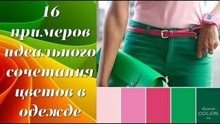 видео Сочетание цветов в одежде