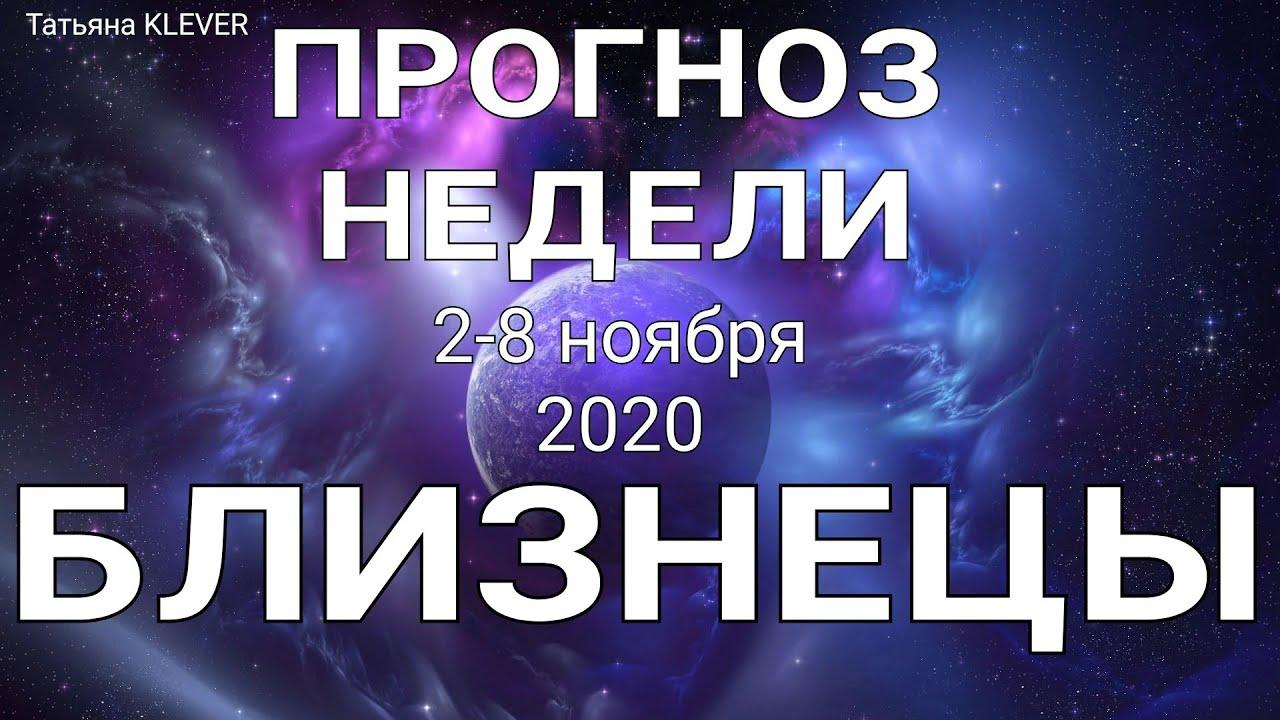 БЛИЗНЕЦЫ. Недельный таро прогноз (2 – 8 ноября 2020). Прогноз на Ленорман. Тароскоп.