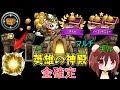 【モンスト】金確定🔴英雄の神殿マルチ宝箱2倍&至宝!後半【フォートナイト】参加型  …