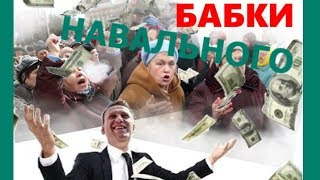 Бабки Навального