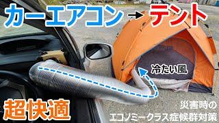 車のエアコンをダクトでテントに引き込んだら超快適に![エコノミークラス症候群]