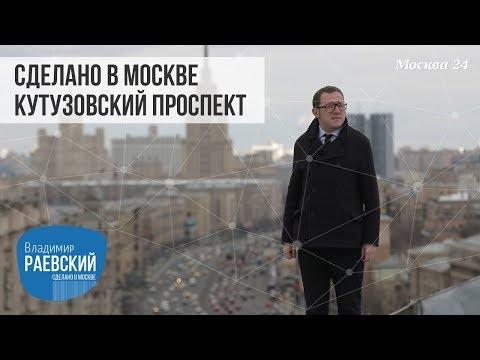 Сделано в Москве: Кутузовский проспект история от чумного кладбища, до проспекта