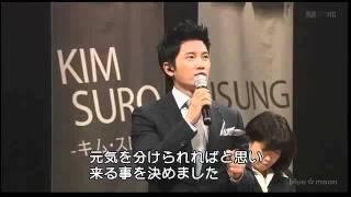 [Fan Meeting_ Japan 2011] Ji Sung Spring In My Heart (2)
