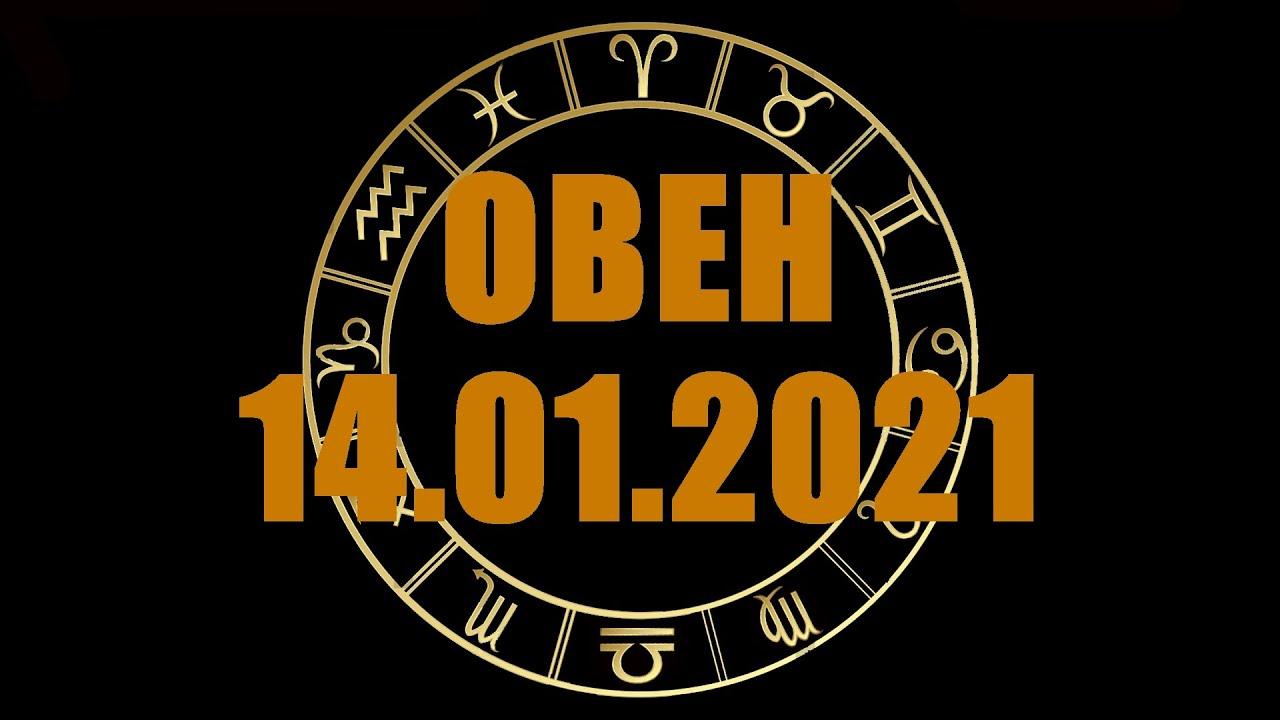 Гороскоп на 14.01.2021 ОВЕН