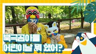 어린이날_한국민속촌
