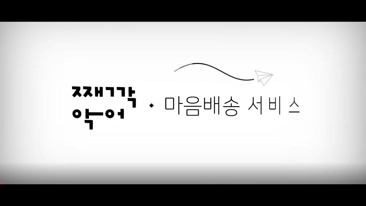[째깍악어 스승의날] 마음 배송 서비스💌 | 악어선생님께 편지가 도착했어요! | 아이돌봄 선생님 매칭 앱