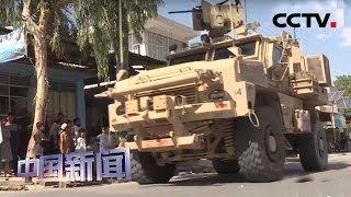 [中国新闻] 特朗普称美国仍会一直在阿富汗保持军事存在 | CCTV中文国际