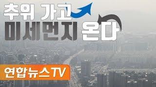 [자막뉴스] 추위 가고…