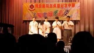 才華盡展繽紛夜 2013-2014 家長晚會 ~ 流行曲合唱