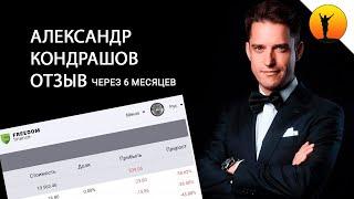 Александр Кондрашов реальный ОТЗЫВ на курс по инвестированию в акции и IPO через 6 месяцев