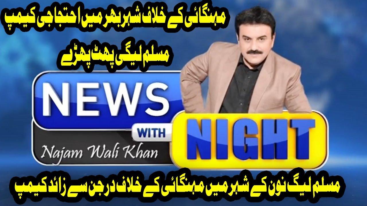 News Night with Najam Wali Khan | 02 July 2020 | Lahore Rang