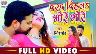 #VIDEO |#Ritesh Pandey का  सुपरहिट Song | Darad Dihala Bhore Bhore |#Neelam Giri | Bhojpuri Song2020