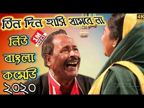 New Adhir Mondal Bangla Comedy 2020 !! নিউ অধীর মন্ডল বাংলা কমেডি 2020 !! 4 K